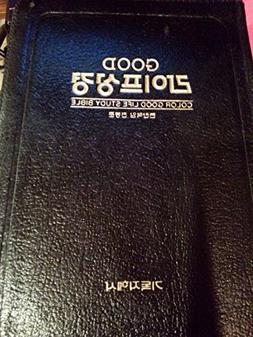Korean Language the Holy Bible with Reference Hankul and Rev